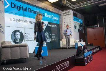 "Саммит ""Digital Branding. Best Cases 2017"" ONLINE!"