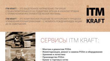 ITM Group представляет новые возможности в оказании сервисов
