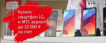МТС и LG Electronics: широкие жесты доступны каждому