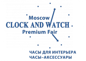 MOSCOW CLOCK AND WATCH. ВЕСНА 2018