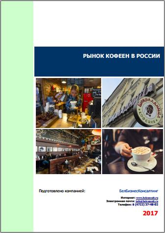 Анализ рынка кофеен в России 2017