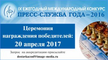 Конкурс «Пресс-служба года» определил шорт-лист победителей.
