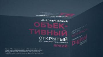RTVI представил будущий фирменный стиль