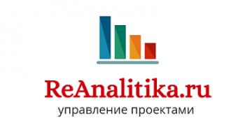 Экспресс-анализ ситуации в управлении проектом за 1 рубль — только для новых партнёров ReAnalitika.ru