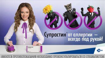 Компания «ЭГИС» запустила федеральную ТВ-кампанию с новым рекламным роликом препарата «Супрастин®»