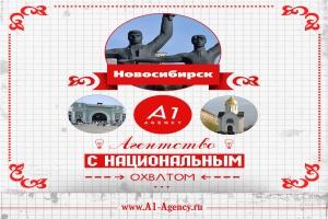 A1 Agency открывает филиал в Новосибирске