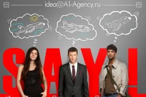 """""""Результат начинается с мысли"""" - проект A1 Agency"""
