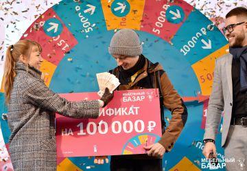 Торговый центр «Мебельный Базар» разыграл среди своих покупателей сто тысяч рублей