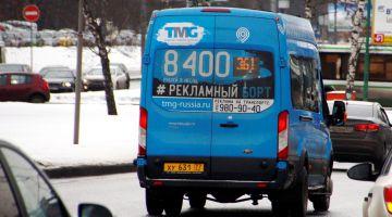 TMG объявил Месяц лучших цен на размещение рекламы на автобусах в Москве