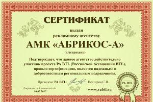 """АМК """"АБРИКОС-А"""" прошло сертификацию Российской Ассоциации BTL"""