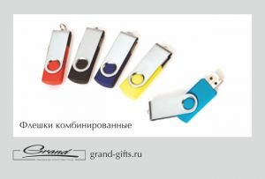 Поворотные флешки с логотипом в СПб.