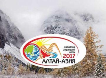 Впервые студенты Рубцовского Института на престижном форуме «Алтай-Азия 2017»