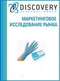 Анализ рынка медицинских резиновых перчаток в России