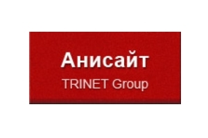 В группу компаний TRINET вошла студия Анисайт
