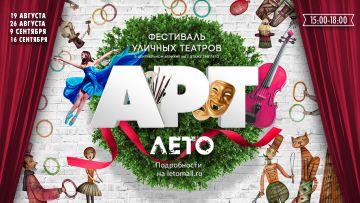 В ТРК «ЛЕТО» пройдет фестиваль уличных театров «Арт-ЛЕТО»