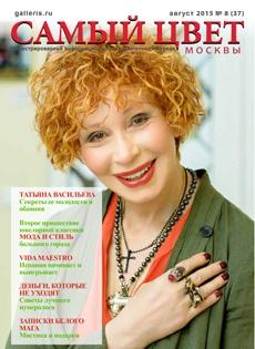 Читайте свежий номер ювелирного журнала Самый цвет Москвы в августе