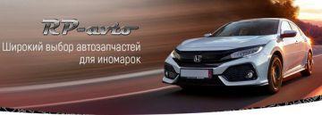 Компания RP-Avto развивает представительство в социальной сети «ВКонтакте»