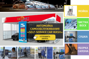 НОВИНКА! Автомойка «SELF-SERVICE CAR WASH»