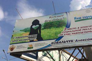 Спорная реклама. Социальный баннер посчитали агитацией наркотиков