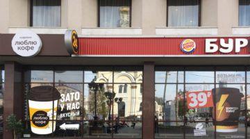 УФАС возбудило дело против кофейни из Екатеринбурга за «троллинг» Burger King