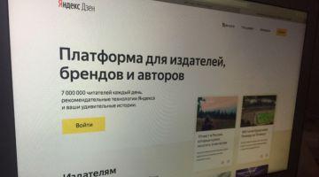«Яндекс» оценил выручку платформы «Дзен» в 200 млн рублей в сентябре