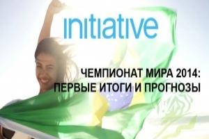 Агентство Initiative представило первые итоги телесмотрения Чемпионата Мира по футболу 2014 и спрогнозировало  телесмотрение  финала