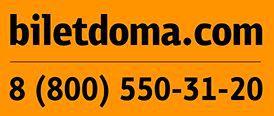 Сервис biletdoma.com предлагает билеты на развлекательные мероприятия