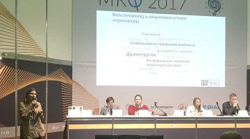 PR News выступила на Медиа Коммуникационном Форуме 2017