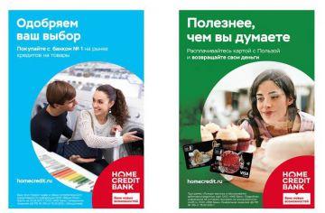 Банк Хоум Кредит рекламирует «умные» покупки