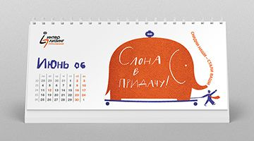 Агентство WEDESIGN разработало дизайн календаря для лизинговой компании «Интерлизинг»