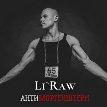 Рэпер Li`Raw выпустил новый трек «АнтиМоргенштерн»