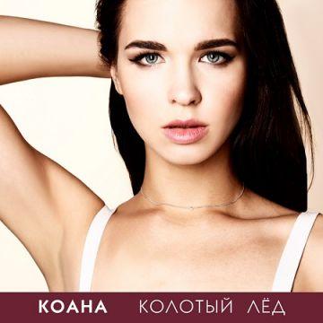 Коана выпустила дебютный трек «Колотый лёд»