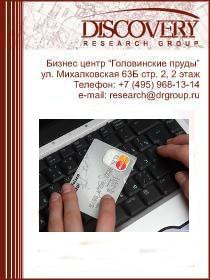 Анализ рынка дистанционного банковского обслуживания физических лиц