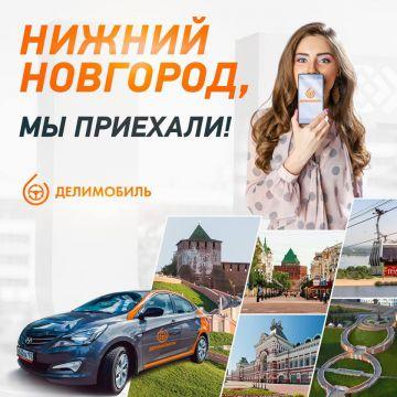 ДЕЛИМОБИЛЬ стартовал в Нижнем Новгороде