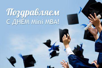 В России появился День Mini MBA