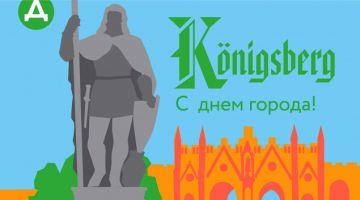 Обновленная этикетка пива Königsberg: краткий экскурс в историю Калининграда