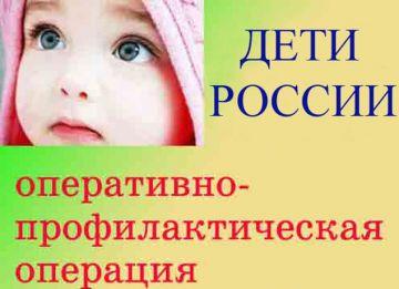 В столице стартовал второй этап межведомственной комплексной оперативно-профилактической операции «Дети России - 2017»