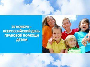 Зеленоградский полицейский рассказал детям о правах и обязанностях