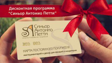 Участвуй в дисконтной программе «Синьор Антонио Петти» – получай существенные скидки!