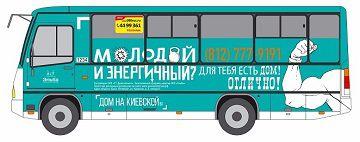 Автобусы ПТК призывают молодых и энергичных обзавестись своим жильем