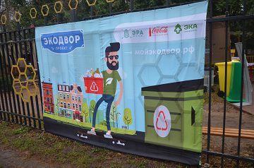 Мосприрода объединила посетителей парка «Кузьминки-Люблино» для раздельного сбора отходов