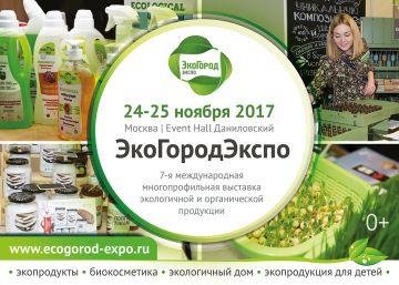 Приглашаем на выставку экопродукции №1 в России ЭкоГородЭкспо 2017