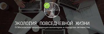 В экорезиденции «Экология повседневной жизни» примут участие зарубежные эксперты