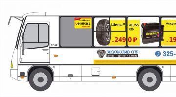 Автобусы ПТК предлагают автомобилистам «Эксклюзив»