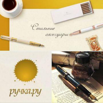 Элитные подарки в официальных сообществах «Ручка.ру» в Facebook и Instagram