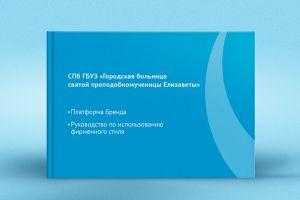 Коммуникационное агентство «WEDESIGN» провело ребрендинг СПб ГБУЗ «Елизаветинская больница»