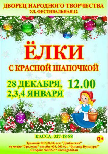 Свердловский государственный областной дворец народного творчества приглашает на новогодние елки!
