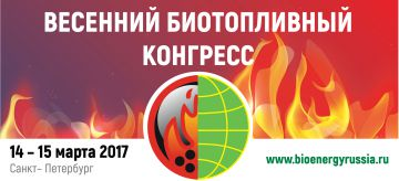 14-15 марта в Санкт-Петербурге пройдет Весенний Биотопливный Конгресс