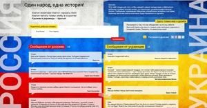 В Интернете появился российско-украинский «Сайт дружбы»