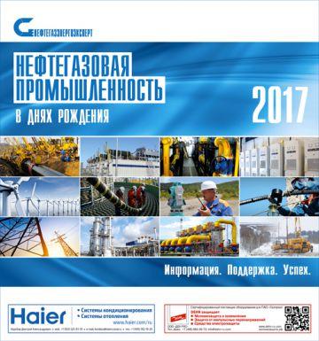 Настольный календарь «Нефтегазовая промышленность в днях рождения» 2018 уже в работе!